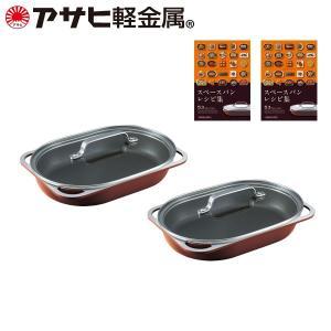 「スペースパン・ダブルセット(コルク製なべ敷きあり)」(グリルパン) 魚焼きグリル 魚焼き器  ガスコンロ [アサヒ軽金属公式ショップ]|asahikei