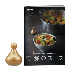 「奇跡のスープセット」ゼロ活力なべ オモリ スープ 時短 健康 [アサヒ軽金属公式ショップ]