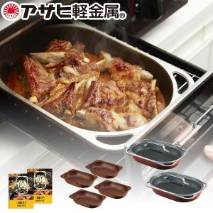「スペースパン特割ダブルセット」(グリルパン) 魚焼きグリル 魚焼き器 ロースター ガスコンロ トースター レシピ [アサヒ軽金属公式ショップ]|asahikei