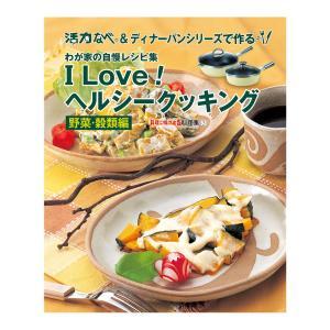 「I love!ヘルシークッキング(野菜・穀物)」(レシピ集) [アサヒ軽金属公式ショップ]