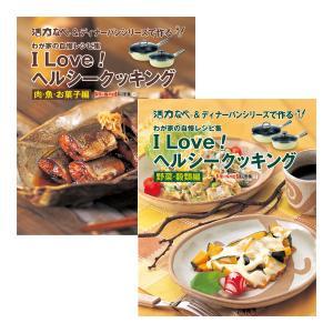 「I love!ヘルシークッキングシリーズ(2冊セット)」(レシピ集) [アサヒ軽金属公式ショップ]