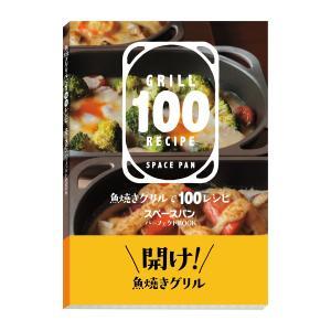「スペースパン・パーフェクトBOOK」(レシピ集)料理本 [アサヒ軽金属公式ショップ]