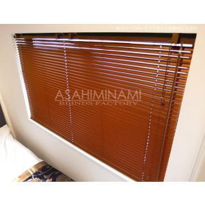 ブラインド ウッド調(木目) 横幅120×高さ138cm|asahiminami