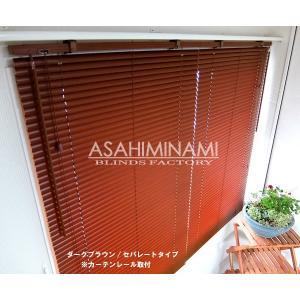 ブラインド ウッド調(木目) 横幅166×高さ210cm(セパレートタイプ)|asahiminami