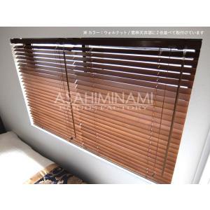 ブラインド 木製(ウッド) 横幅80×高さ100cm 高さカット無料!カーテンレール取付可能!天井/正面付けの写真