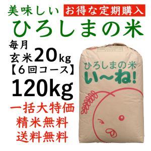 【定期購入】ひろしまのお米 玄米120kg(20kgx6回コース)令和2年産 選べる分づき 白米・ 7・5・3・1分づき 送料無料 asahinaya-shop