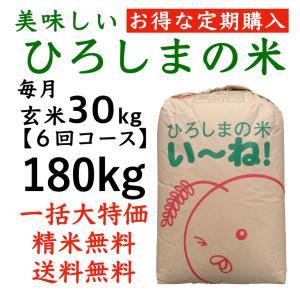 【定期購入】ひろしまのお米令和2年産玄米180kg(30kgx6回)  分づき精米無料 送料無料|asahinaya-shop