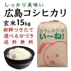 コシヒカリ玄米15kg令和2年産 選べる分づき 白米・ 7・5・3・1分づき 送料無料 ひろしまのお米|asahinaya-shop