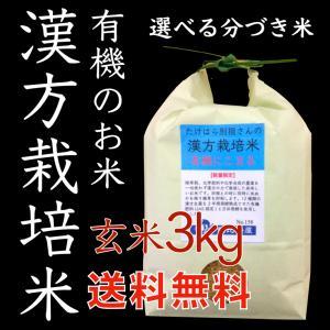 有機漢方生薬栽培玄米3kg令和2年産 選べる分づき 農薬不使用 精米無料 送料無料 低温精米 asahinaya-shop