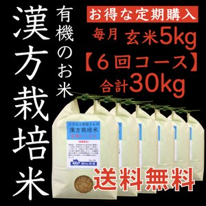 【定期購入】有機漢方生薬栽培(玄米5kgx6回)令和2年産 選べる分づき 農薬不使用 精米無料 送料無料 低温精米 asahinaya-shop