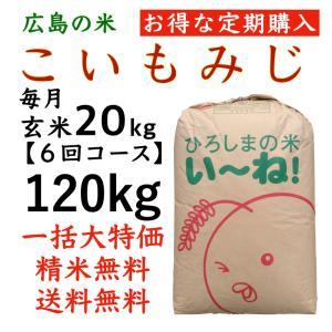 【定期購入】こいもみじ 玄米120kg(20kgx6回コース)令和2年産 選べる分づき 白米・ 7・5・3・1分づき 送料無料 ひろしまのお米 JGAP農場 asahinaya-shop