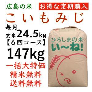 【定期購入】こいもみじ 玄米147kg(24.5kgx6回)令和2年産 選べる分づき 白米・ 7・5・3・1分づき 送料無料 ひろしまのお米 JGAP農場 asahinaya-shop