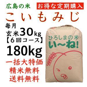 【定期購入】こいもみじ  ひろしまのお米令和2年産玄米180kg(30kgx6回)  分づき精米無料 送料無料|asahinaya-shop