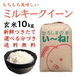 ミルキークイーン玄米10kg令和2年産 選べる精米 分づき 安い 送料無料|asahinaya-shop