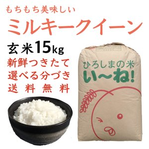 ミルキークイーン玄米15kg令和2年産 分づき 送料無料 ひろしまのお米|asahinaya-shop