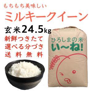 ミルキークイーン玄米24.5kg令和2年産 分づき 白米 送料無料 ひろしまのお米|asahinaya-shop