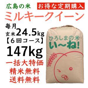 【定期購入】ミルキークイーン玄米147kg(24.5kgx6回)令和2年産 選べる分づき 白米・ 7・5・3・1分づき 送料無料 ひろしまのお米 asahinaya-shop