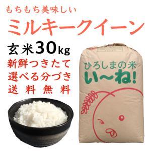 ミルキークイーン 玄米30kg令和2年産 白米 分づき 送料無料 ひろしまのお米|asahinaya-shop
