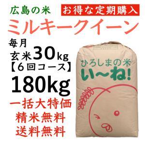 【定期購入】ミルキークイーン  ひろしまのお米令和2年産玄米180kg(30kgx6回)  分づき精米無料 送料無料|asahinaya-shop