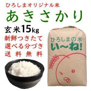 あきさかり玄米15kg令和2年産 白米 分づき 安い 送料無料 つきたて ひろしまのお米|asahinaya-shop
