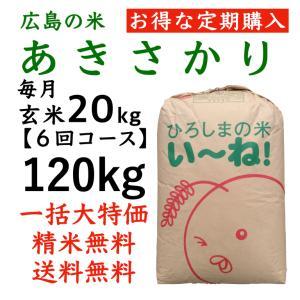 【定期購入】あきさかり 玄米120kg(20kgx6回コース)令和2年産 選べる分づき 白米・ 7・5・3・1分づき 送料無料 ひろしまのお米 JGAP農場 asahinaya-shop