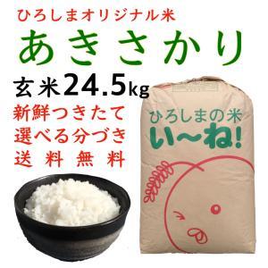 あきさかり玄米24.5kg令和2年産 分づき 白米 送料無料 ひろしまのお米|asahinaya-shop