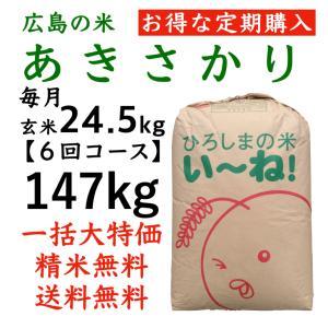 【定期購入】あきさかり 玄米147kg(24.5kgx6回)令和2年産 選べる分づき 白米・ 7・5・3・1分づき 送料無料 ひろしまのお米 asahinaya-shop