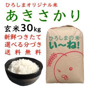 あきさかり玄米30kg令和2年産 白米 分づき 送料無料 ひろしまのお米|asahinaya-shop