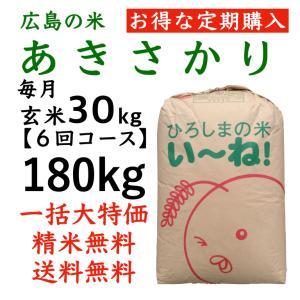 【定期購入】あきさかり ひろしまのお米令和2年産玄米180kg(30kgx6回)  分づき精米無料 送料無料|asahinaya-shop
