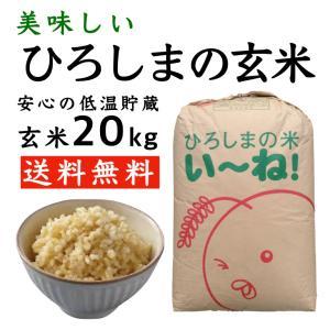 令和元年産玄米20kg セール 安い最安値 送料無料 ひろしまのお米