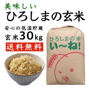 ひろしまの玄米30kg セール 安い最安値 送料無料 お米|asahinaya-shop