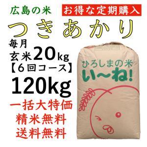 【定期購入】つきあかり玄米120kg(20kgx6回コース)令和2年産 選べる分づき 白米・ 7・5・3・1分づき 送料無料 ひろしまのお米 JGAP農場 asahinaya-shop