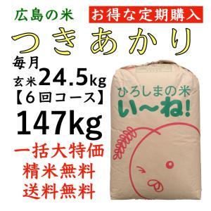【定期購入】つきあかり玄米147kg(24.5kgx6回)令和2年産 選べる分づき 白米・ 7・5・3・1分づき 送料無料 ひろしまのお米 JGAP農場 asahinaya-shop
