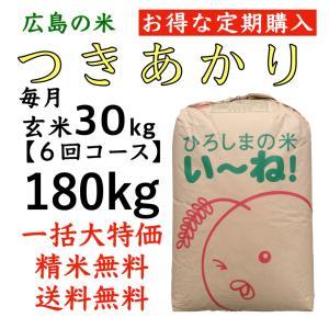 【定期購入】つきあかり  ひろしまのお米令和2年産玄米180kg(30kgx6回)  分づき精米無料 送料無料|asahinaya-shop