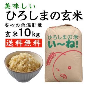 ひろしまの玄米10kg セール 安い最安値 送料無料|asahinaya-shop