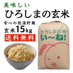 ひろしまの玄米15kg セール 安い最安値 送料無料|asahinaya-shop