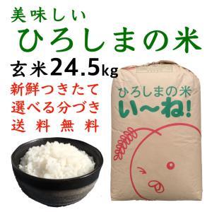 ひろしまのお米 玄米24.5kg セール 分づき 送料無料 最安値 ひろしまのお米|asahinaya-shop