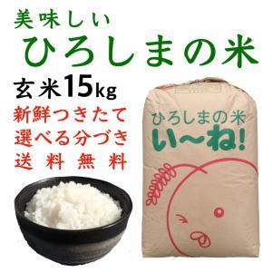 ひろしまのお米 玄米15kg令和2年産 選べる精米 白米・7・5・3・1分づき 送料無料 つきたて asahinaya-shop