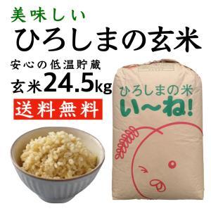 ひろしまの玄米24.5kg セール 安い最安値 送料無料 低温貯蔵|asahinaya-shop