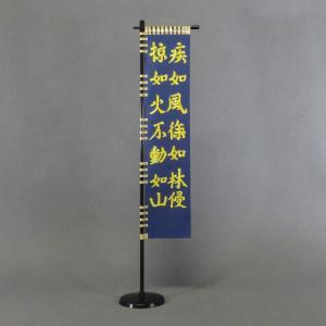 武田信玄 孫子の旗