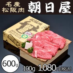 松阪牛 松阪肉すき焼き用肉 100g 1080円税込 600...