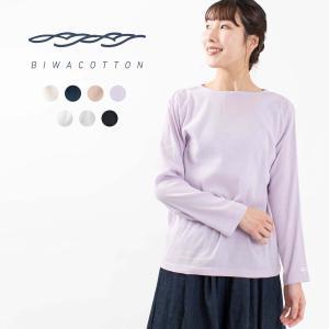 BIWACOTTON biwacotton ビワコットン ボートネックTシャツ 3418700 高島ちぢみ ベーシック 琵琶湖 滋賀県 伝統 快適 プレゼント asahiya-group-first