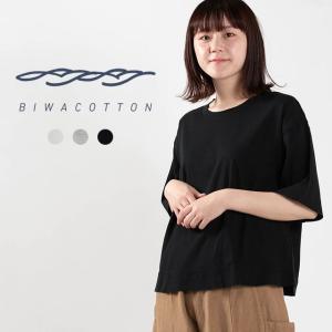 BIWACOTTON ビワコットン ビッグTシャツ 3418711  ナチュラルファッション ナチュラル服 涼しいTシャツ シンプル ベーシック 滋賀県 高島ちぢみ 快適 asahiya-group-first