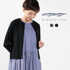 BIWACOTTON クルーネックカーディガン 3438718 涼しい 日本製 肌にやさしい 母の日 プレゼント ギフト ナチュラル服 シンプル ベーシック asahiya-group-first