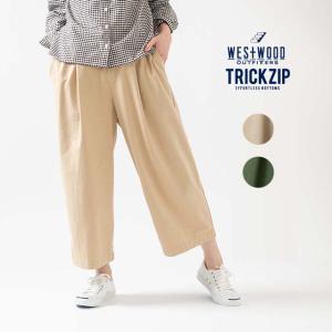 Westwood Outfitters TRICK ZIP ワイドクロップドパンツ 8119124 ナチュラルファッション 40代 50代 大人コーデ カジュアル 定番|asahiya-group-first