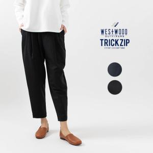 Westwood Outfitters TRICKZIP_U ビッグテーパード 8411147 ナチュラル服 40代 50代 ミニマリスト 大人コーデ 大人かわいい シンプル カジュアル|asahiya-group-first