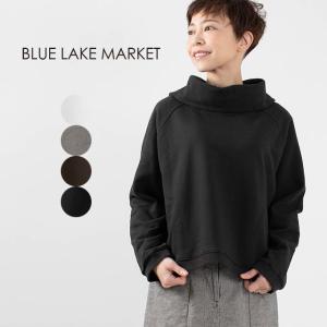 BLUE LAKE MARKET ラグランハイネックプルオーバー B-413024 ナチュラル服 40代 50代 大人コーデ 大人かわいい カジュアル シンプル ベーシック|asahiya-group-first