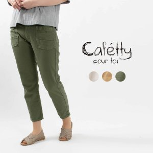 Cafetty [カフェッティ]ワークペグトップルーズカツラギ CF0410 ナチュラルファッション ナチュラル服 40代 50代 大人コーデ カジュアル シンプル|asahiya-group-first