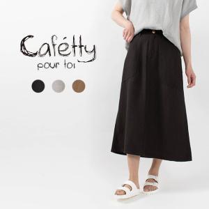Cafetty ベイカースカート CF4047 ナチュラルファッション ナチュラル服 40代 50代 大人コーデ 大人かわいい カジュアル シンプル ベーシック|asahiya-group-first