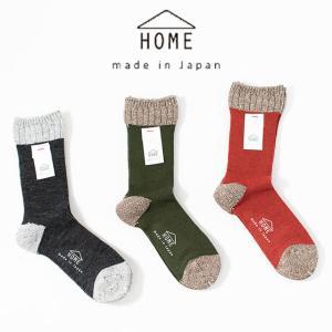 HOME やわらかウールのツイードソックス HC12 靴下 ナチュラルファッション ナチュラル服 40代 50代 大人かわいい カジュアル シンプル ベーシック|asahiya-group-first